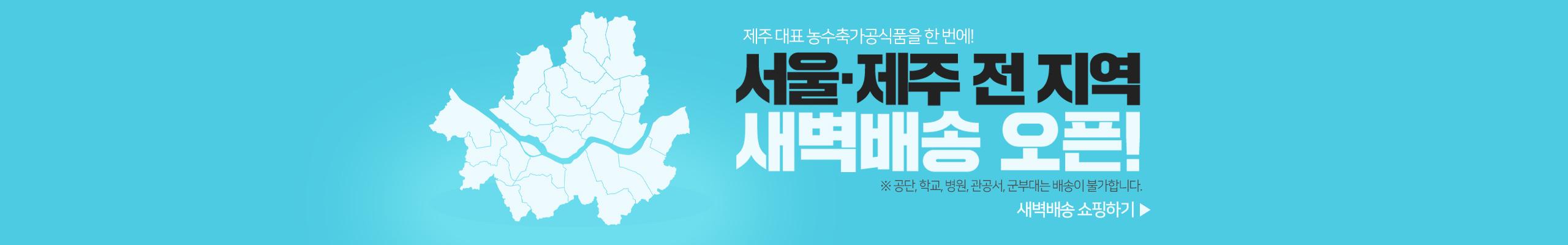 ★서울 전지역 새벽배송 오픈!★